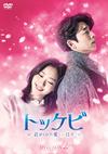 トッケビ〜君がくれた愛しい日々〜 DVD-BOX2〈6枚組〉 [DVD]