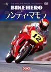 ランディ・マモラ / BIKE HIRO ランディ・マモラ [DVD]