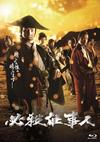必殺仕事人2018 [Blu-ray]