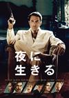 夜に生きる [DVD] [2018/02/21発売]