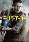 キング・アーサー [DVD] [2018/02/21発売]