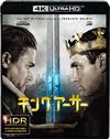 キング・アーサー 4K ULTRA HD&2D ブルーレイセット〈2枚組〉 [Ultra HD Blu-ray] [2018/02/21発売]