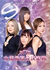 第17期女流最高位決定戦 [DVD]