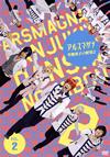 アルスマグナ〜半熟男子の野望2〜 Vol.2 [DVD]