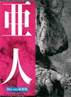 亜人 豪華版〈2枚組〉 [Blu-ray] [2018/04/18発売]