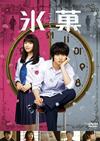 氷菓 [DVD]
