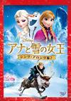 アナと雪の女王 シング・アロング版〈2018年5月31日までの期間限定出荷〉 [DVD]