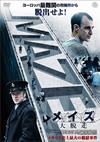 メイズ 大脱走('17英 / アイルランド / スウェーデン / 独) [DVD]