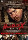 ホステージX('17米) [DVD]