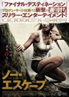 ノー・エスケープ('16米) [DVD]