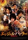 エンジェル・バトラー 戦闘無双('09香港) [DVD]