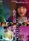 わたしはわたし〜OL葉子の深夜残業〜 [DVD]