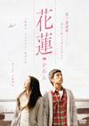 花蓮〜かれん〜 [DVD]
