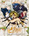 七つの大罪 戒めの復活 7〈完全生産限定版〉 [Blu-ray]