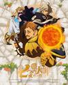 七つの大罪 戒めの復活 8〈完全生産限定版〉 [Blu-ray]