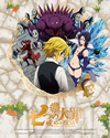 七つの大罪 戒めの復活 9〈完全生産限定版〉 [DVD]