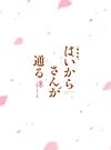 劇場版はいからさんが通る 前編〜紅緒、花の17歳〜 特装版 [Blu-ray]