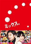 ミックス。 豪華版〈2枚組〉 [DVD] [2018/05/02発売]