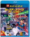 LEGO(R)スーパー・ヒーローズ:ジャスティス・リーグ クローンとの戦い [Blu-ray]