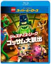 LEGO(R)スーパー・ヒーローズ:ジャスティス・リーグ ゴッサム大脱出 [Blu-ray]