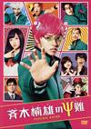 斉木楠雄のΨ難 [DVD] [2018/05/02発売]