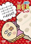 ZIP!presents「朝だよ!貝社員」ベストセレクション レッド [DVD]