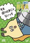 ZIP!presents「朝だよ!貝社員」ベストセレクション グリーン [DVD]