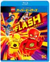 LEGO(R)スーパー・ヒーローズ:フラッシュ [Blu-ray]