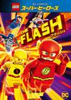 LEGO(R)スーパー・ヒーローズ:フラッシュ [DVD]