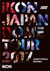 iKON / iKON JAPAN DOME TOUR 2017 ADDITIONAL SHOWS〈2枚組〉