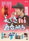 美しき酒呑みたち 九杯目 [DVD] [2018/05/02発売]