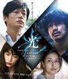 光〈2枚組〉 [Blu-ray] [2018/05/02発売]