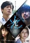 光〈2枚組〉 [DVD] [2018/05/02発売]