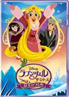 ラプンツェル ザ・シリーズ 女王のつとめ [DVD]