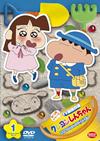 クレヨンしんちゃん TV版傑作選 第13期シリーズ1 オラはファッションリーダーだゾ [DVD]