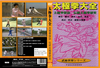 太極拳大全 太極拳探訪 伝統太極拳研究 [DVD]