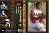 陳式太極拳 老架 [DVD]