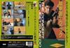 バート・リチャードソンの截拳道テクニック [DVD]