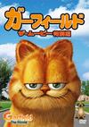ガーフィールド ザ・ムービー 特別編 [DVD]
