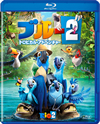 ブルー2 トロピカル・アドベンチャー [Blu-ray] [2018/04/05発売]