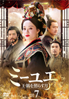 ミーユエ 王朝を照らす月 DVD-SET7〈6枚組〉 [DVD]