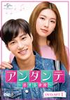 アンダンテ〜恋する速度〜 DVD-SET1〈4枚組〉 [DVD]
