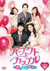 パーフェクトカップル〜恋は試行錯誤〜 DVD-BOX1〈7枚組〉 [DVD]