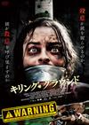 キリング・グラウンド('16オーストラリア) [DVD]