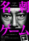 連続ドラマW 名刺ゲーム DVD-BOX〈2枚組〉 [DVD] [2018/05/23発売]