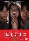ユリゴコロ スタンダード・エディション [DVD]