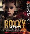ロキシー 美しき復讐者('16米) [Blu-ray]
