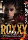ロキシー 美しき復讐者('16米) [DVD]