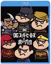 DCスーパーヒーローズvs鷹の爪団 ブルーレイ&DVDセット プレミアム・エディション〈1、500セット限定生産・2枚組〉 [Blu-ray]