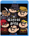 DCスーパーヒーローズvs鷹の爪団 ブルーレイ&DVDセット〈2枚組〉 [Blu-ray]
